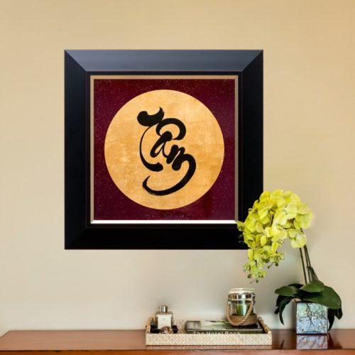 tranh quà tặng sơn mài dát vàng thư pháp chữ tâm